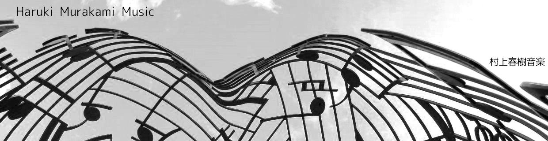 Murakami Haruki Music—村上春樹音楽