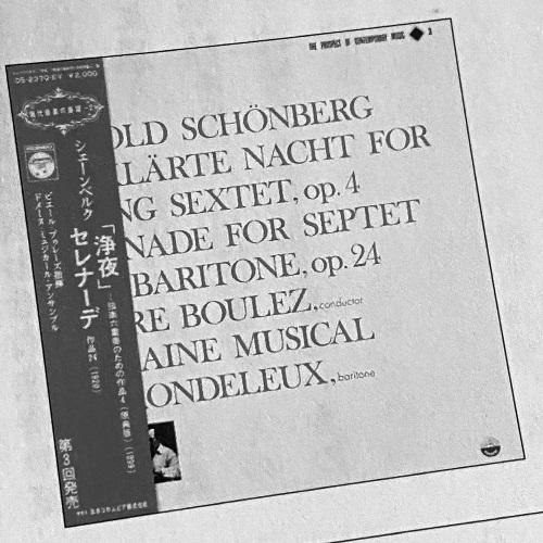 ェーンベルク:「浄められた夜」作品4 弦楽六重奏版